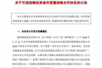 德邦股份拟定增募资不超6.14亿元韵达旗下公司全额认购