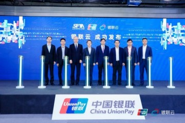 """中国银联正式发布""""银联云"""",助力上海国际数字之都建设"""