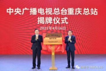 央视总台重庆总站正式揭牌成立