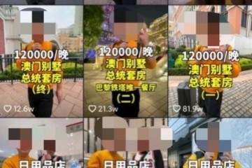 7.5万住一晚酒店央媒揭批短视频炫富平台也出手了
