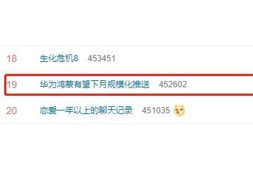 #华为鸿蒙有望下月规模化推送#上热搜网友公测体验如丝般顺滑