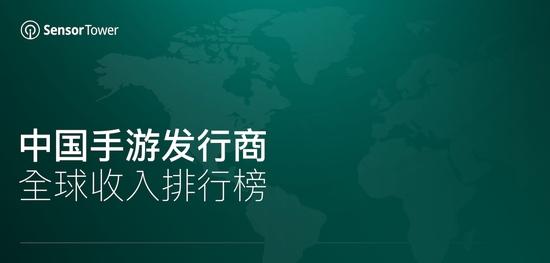5月中国手游发行商全球收入排行榜腾讯网易米哈游位列前三