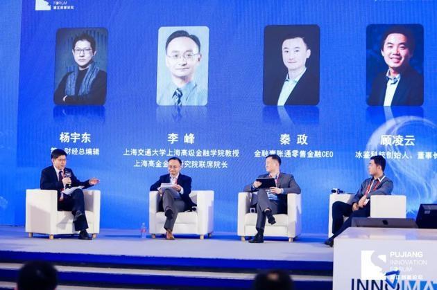 浦江创新论坛热议金融科技监管方向未来还有这些重点要关注